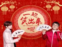 《神探蒲松龄》曝主题曲 蔡徐坤教成龙跳舞反差萌